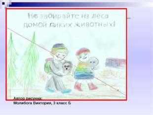 Автор рисунка: Молибога Виктория, 3 класс Б