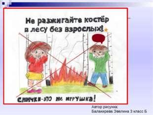 Автор рисунка: Балакирева Эвелина 3 класс Б