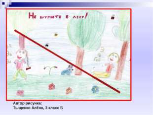 Автор рисунка: Тыщенко Алёна, 3 класс Б