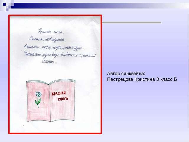 Автор синквейна: Пестрецова Кристина 3 класс Б