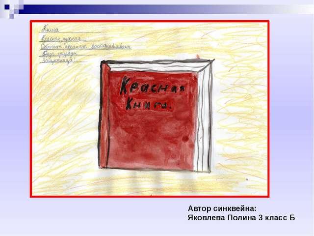 Автор синквейна: Яковлева Полина 3 класс Б