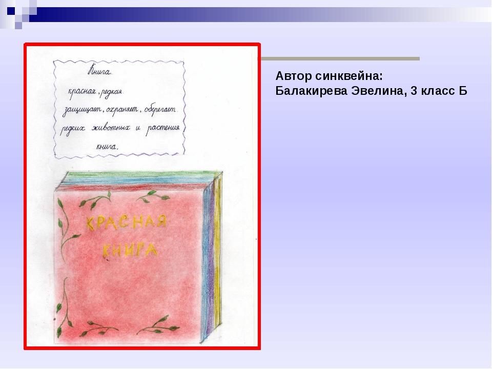 Автор синквейна: Балакирева Эвелина, 3 класс Б