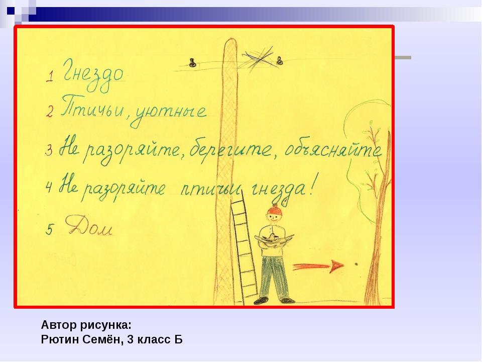 Автор рисунка: Рютин Семён, 3 класс Б