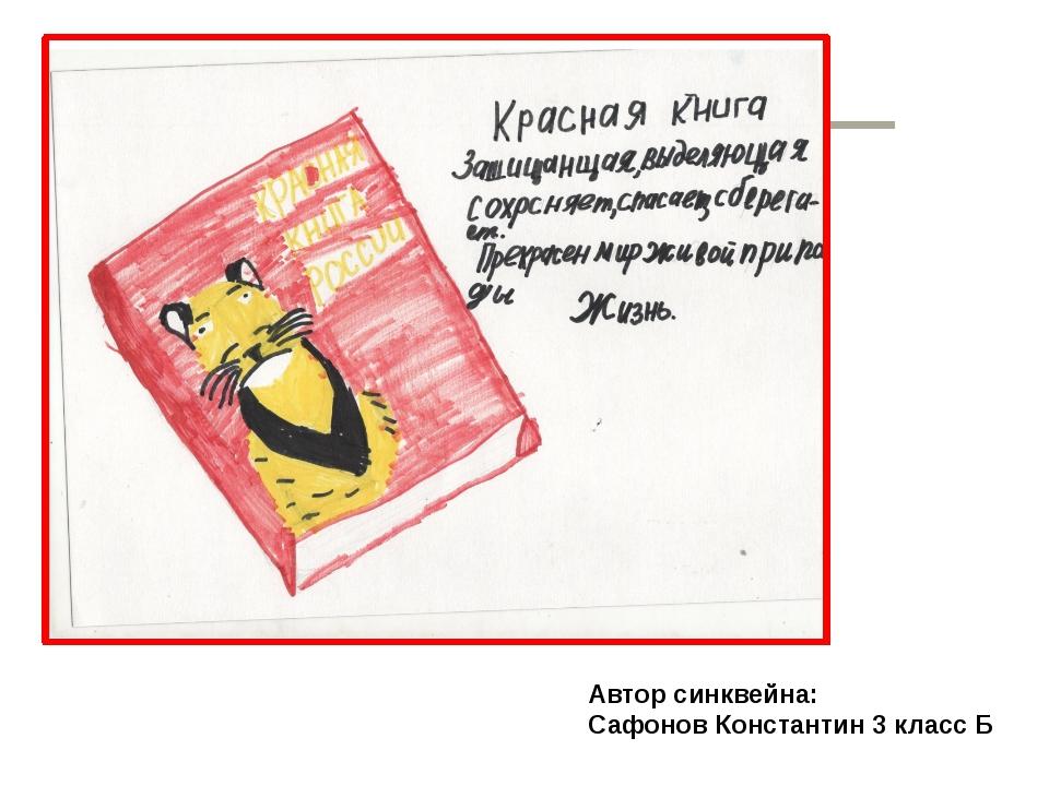 Автор синквейна: Сафонов Константин 3 класс Б