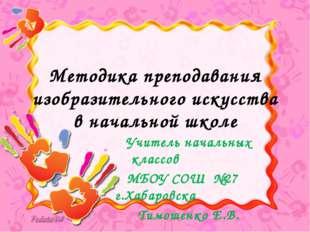 Методика преподавания изобразительного искусства в начальной школе Учитель на
