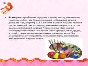 4-я концепция приобщения к народному искусству как к художественному творчест