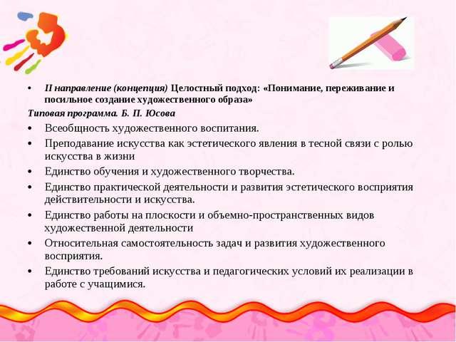 II направление (концепция) Целостный подход: «Понимание, переживание и посиль...