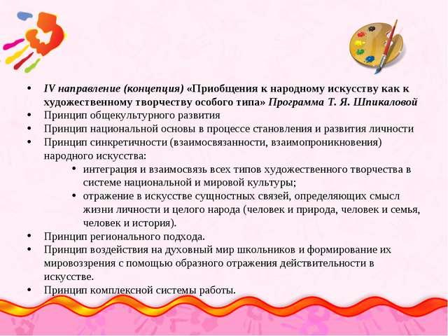 IV направление (концепция) «Приобщения к народному искусству как к художестве...