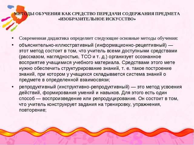 МЕТОДЫ ОБУЧЕНИЯ КАК СРЕДСТВО ПЕРЕДАЧИ СОДЕРЖАНИЯ ПРЕДМЕТА «ИЗОБРАЗИТЕЛЬНОЕ И...