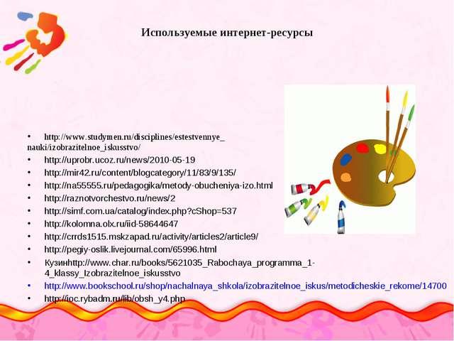 Используемые интернет-ресурсы http://www.studymen.ru/disciplines/estestvennye...