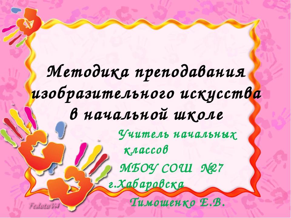 Методика преподавания изобразительного искусства в начальной школе Учитель на...