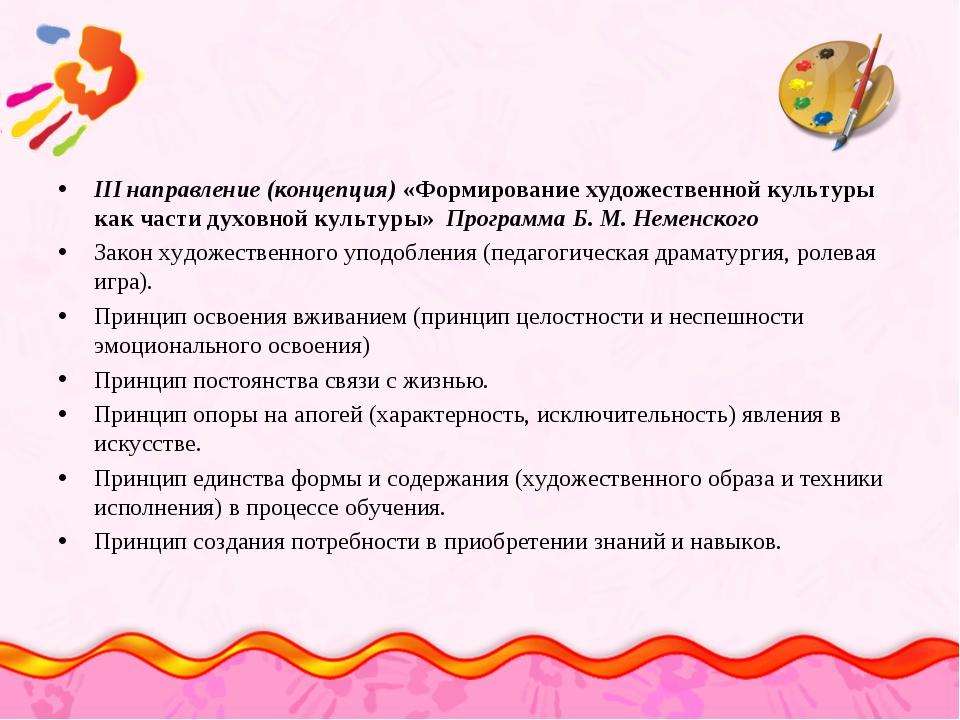 III направление (концепция) «Формирование художественной культуры как части д...