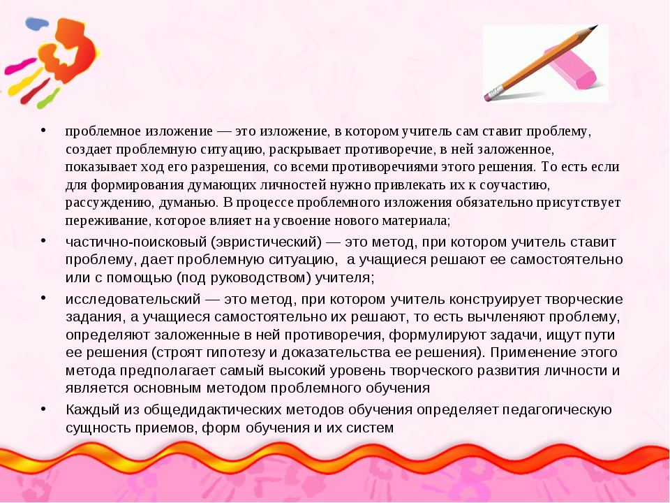 проблемное изложение — это изложение, в котором учитель сам ставит проблему,...