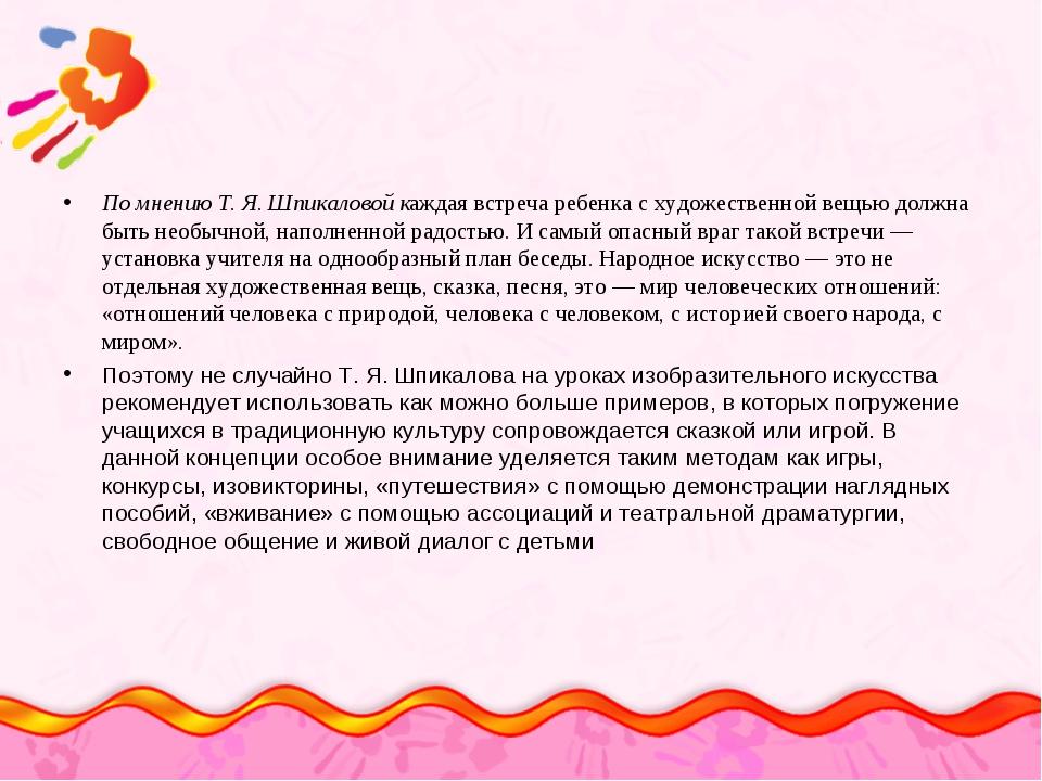 По мнению Т.Я.Шпикаловой каждая встреча ребенка с художественной вещью долж...
