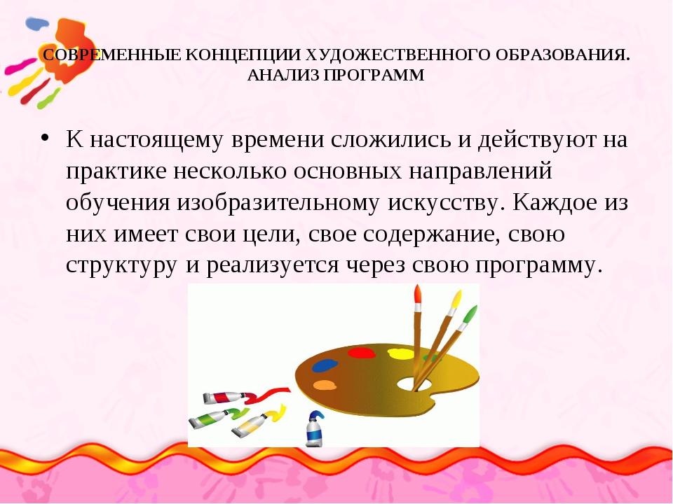 СОВРЕМЕННЫЕ КОНЦЕПЦИИ ХУДОЖЕСТВЕННОГО ОБРАЗОВАНИЯ. АНАЛИЗ ПРОГРАММ К настоящ...