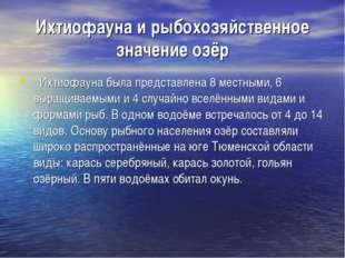Ихтиофауна и рыбохозяйственное значение озёр Ихтиофауна была представлена 8 м