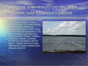 Изменение химического состава воды некоторых озёр Казанского района По величи