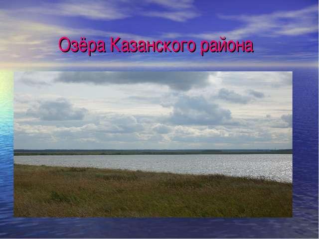 Озёра Казанского района