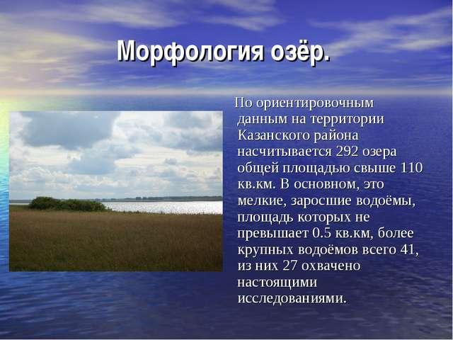 Морфология озёр. По ориентировочным данным на территории Казанского района на...