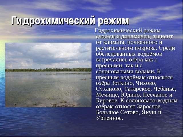 Гидрохимический режим Гидрохимический режим сложен и динамичен, зависит от кл...