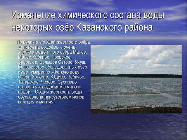 Изменение химического состава воды некоторых озёр Казанского района По величи...