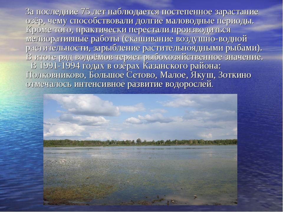 За последние 75 лет наблюдается постепенное зарастание озёр, чему способство...