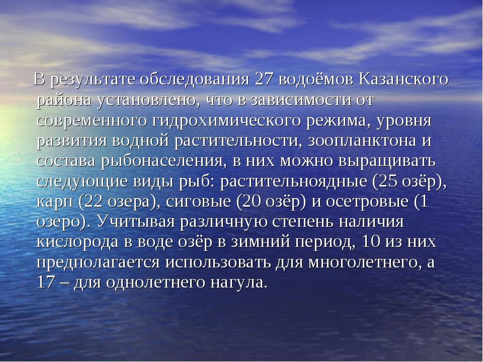 В результате обследования 27 водоёмов Казанского района установлено, что в з...