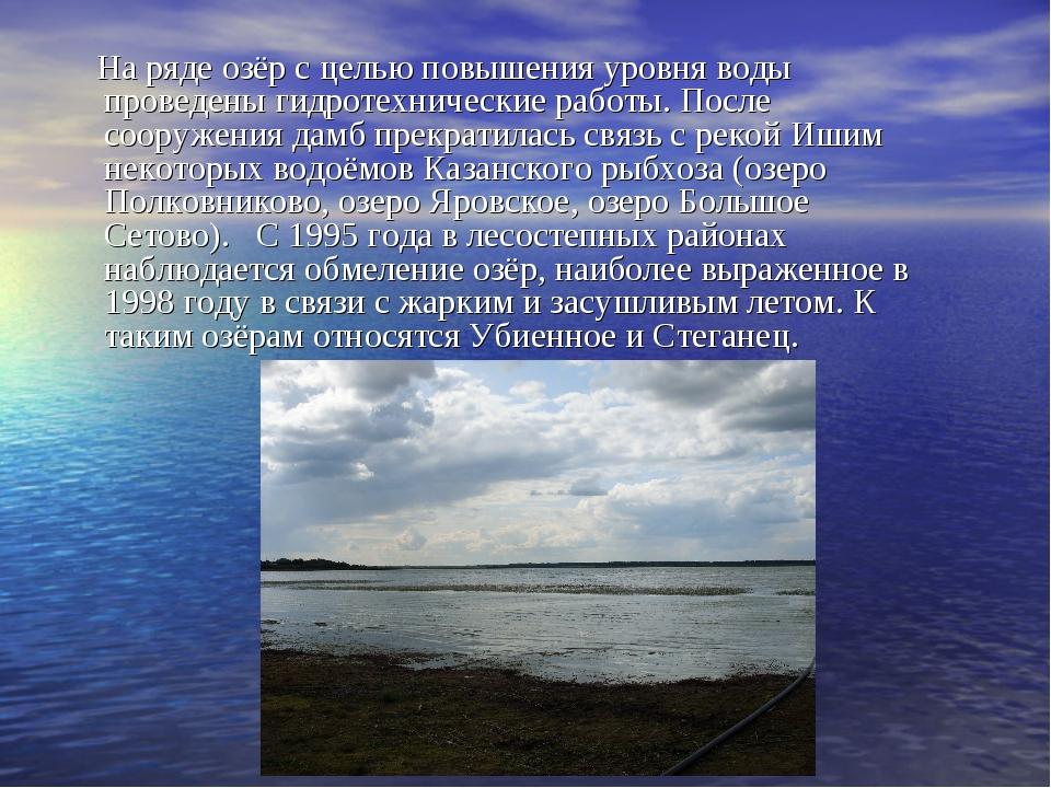 На ряде озёр с целью повышения уровня воды проведены гидротехнические работы...