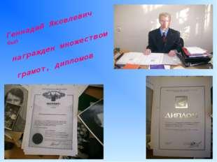 Геннадий Яковлевич был награжден множеством грамот, дипломов
