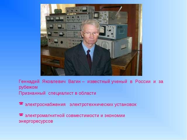 Геннадий Яковлевич Вагин – известный ученый в России и за рубежом Признанный...