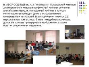 В МБОУ СОШ №15 им.А.З.Потапова ст. Лысогорской имеются 2 компьютерных класса