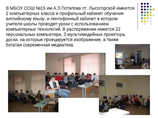 В МБОУ СОШ №15 им.А.З.Потапова ст. Лысогорской имеются 2 компьютерных класса...
