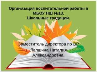 Организация воспитательной работы в МБОУ НШ №13. Школьные традиции. Заместите