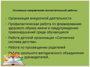Основные направления воспитательной работы Организация внеурочной деятельнос