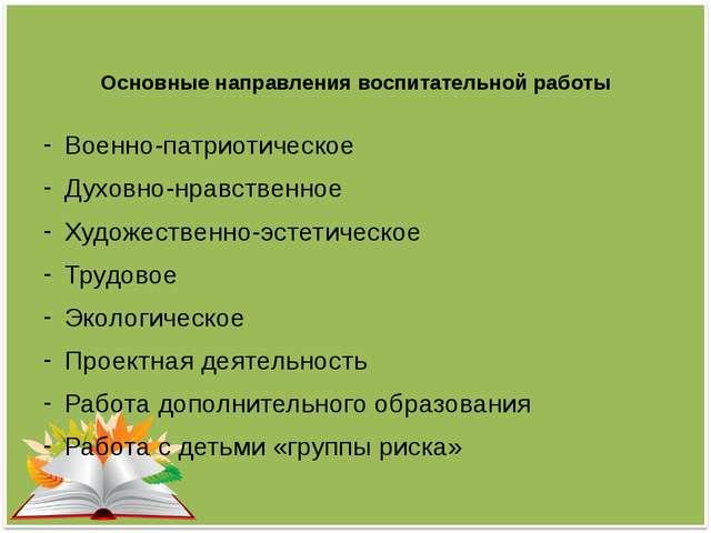 Основные направления воспитательной работы Военно-патриотическое Духовно-нра...