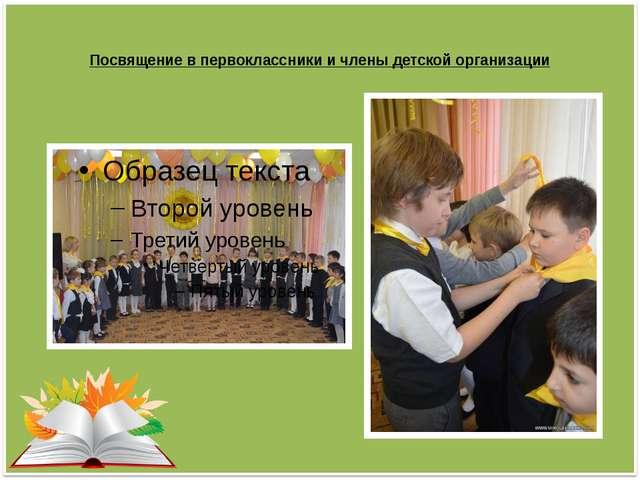 Посвящение в первоклассники и члены детской организации