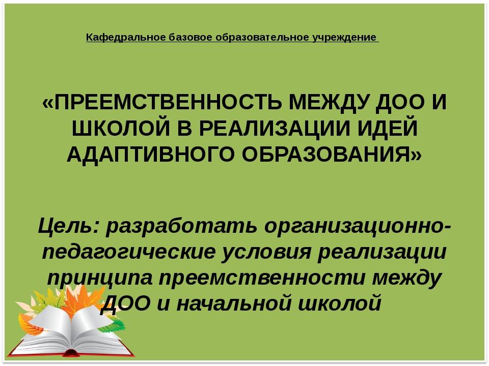 Кафедральное базовое образовательное учреждение «ПРЕЕМСТВЕННОСТЬ МЕЖДУ ДОО И...