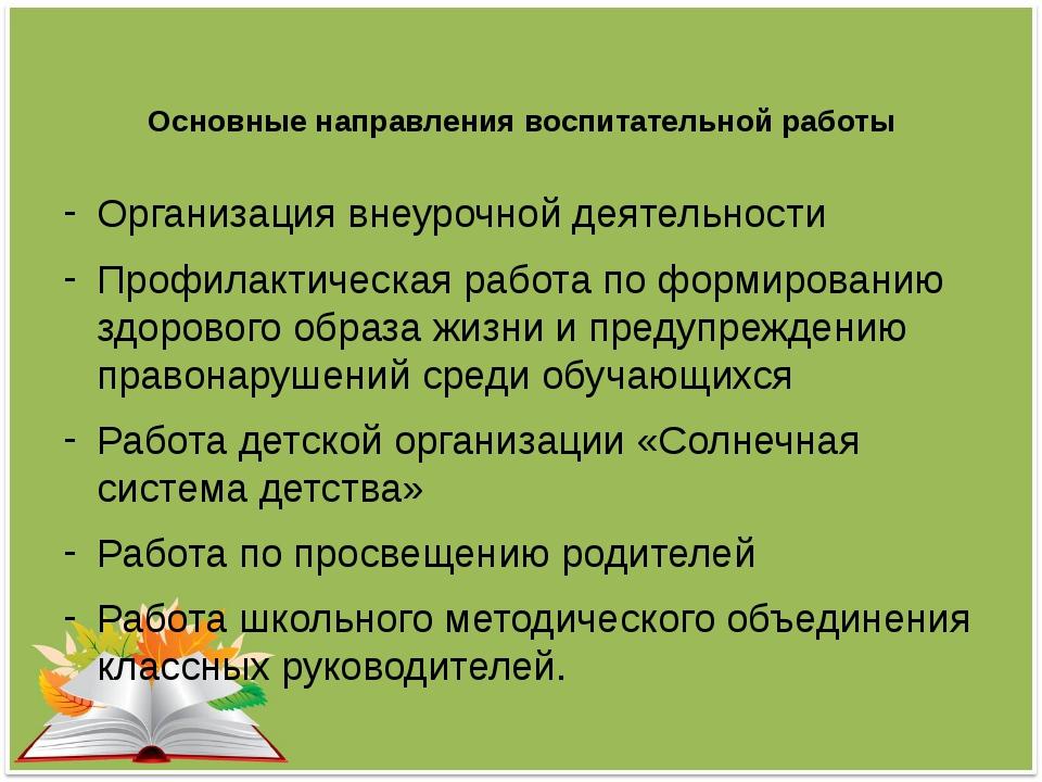 Основные направления воспитательной работы Организация внеурочной деятельнос...