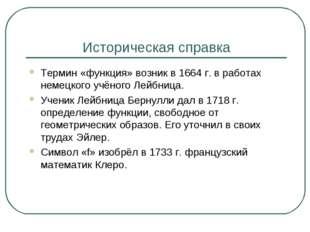 Историческая справка Термин «функция» возник в 1664 г. в работах немецкого уч