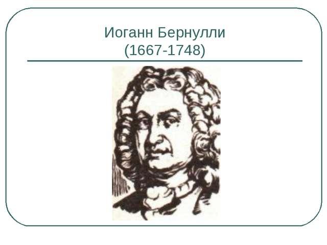 Иоганн Бернулли (1667-1748)