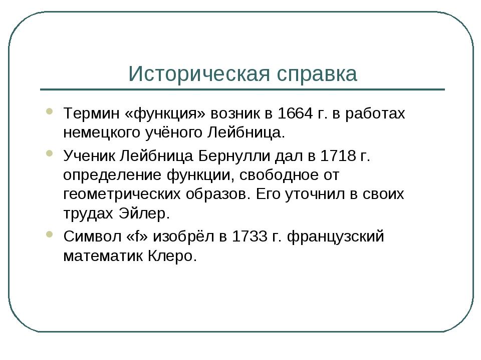 Историческая справка Термин «функция» возник в 1664 г. в работах немецкого уч...