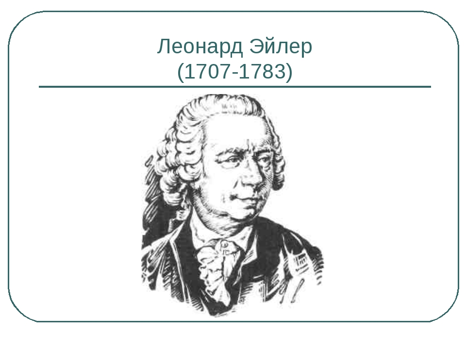 leonhard eular biography Leonhard euler was born to a pastor in the city of basel, but spent most of his younger days in the town of riehen euler's interest in mathematics was sparked at an early age when he began spending.