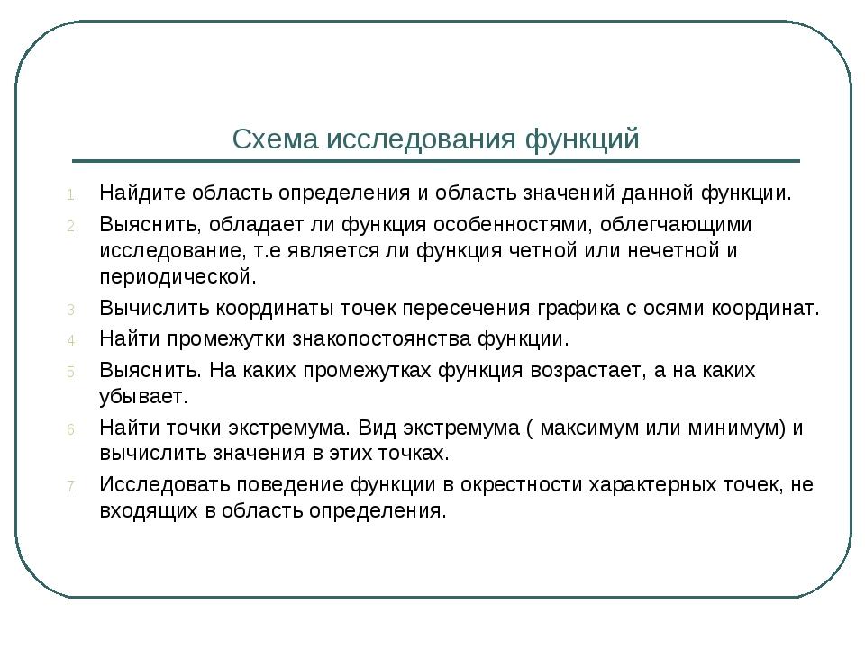 Схема исследования функций Найдите область определения и область значений дан...