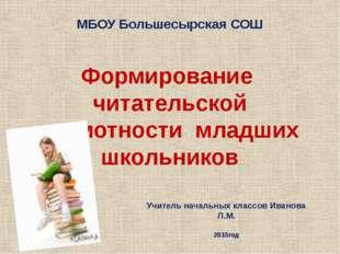МБОУ Большесырская СОШ Формирование читательской грамотности младших школьник