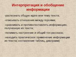 Интерпретация и обобщение информации -распознать общую идею или тему текста;