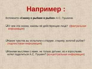 Например : Вспомните «Сказку о рыбаке и рыбке» А.С. Пушкина. О чем эта сказка