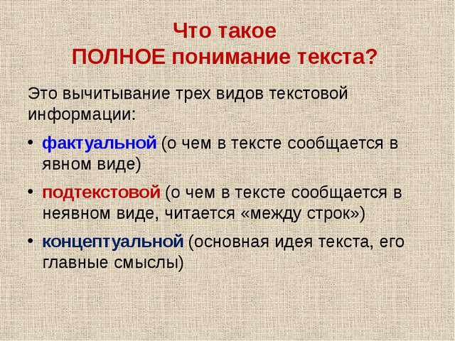 Что такое ПОЛНОЕ понимание текста? Это вычитывание трех видов текстовой инфор...