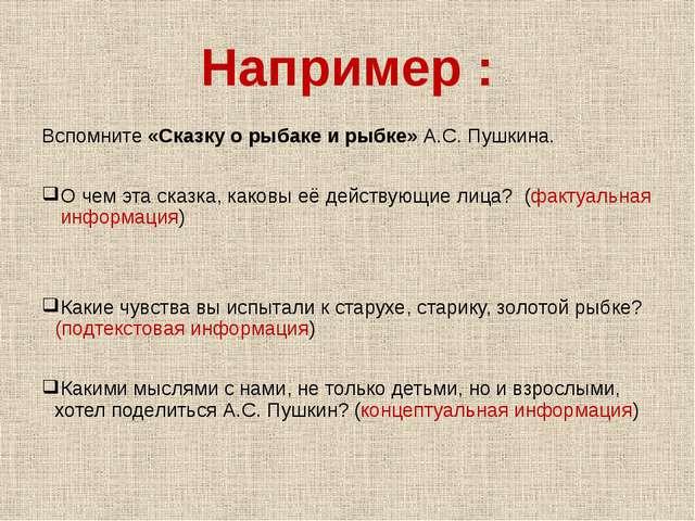 Например : Вспомните «Сказку о рыбаке и рыбке» А.С. Пушкина. О чем эта сказка...