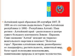 Алтайский край образован 28 сентября 1937. В 1991 из его состава выделилась Г