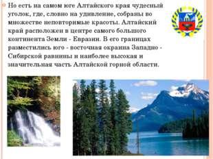 Но есть на самом юге Алтайского края чудесный уголок, где, словно на удивлени